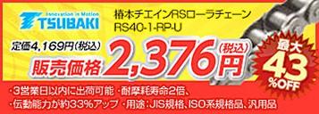 椿本チエイン RSローラチェーン RS40-1-RP-U