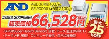 A&D(エー・アンド・デイ) 汎用電子天びん GF-2000 (ひょう量 2100g)