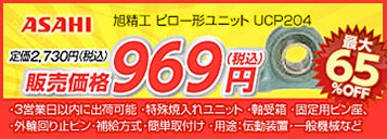 旭精工 ピロー形ユニット UCP204