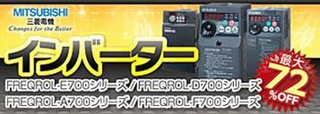 三菱電機 インバーター