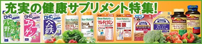 小林・DHCサプリ