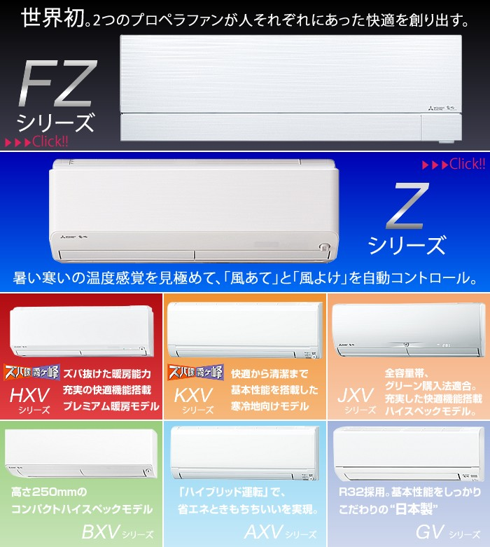 2016三菱エアコン
