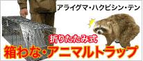 animal-trap.jpg