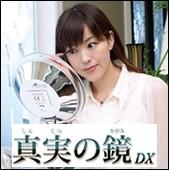 アイキャッチ 真実の鏡DX