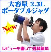 オルゴ ポータブルボトル2.3L