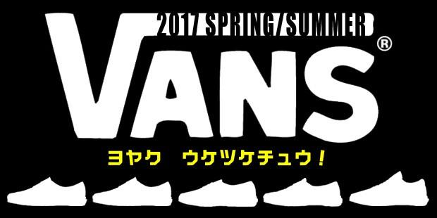 VANS 2017 SPRING/SUMMER 予約受付中
