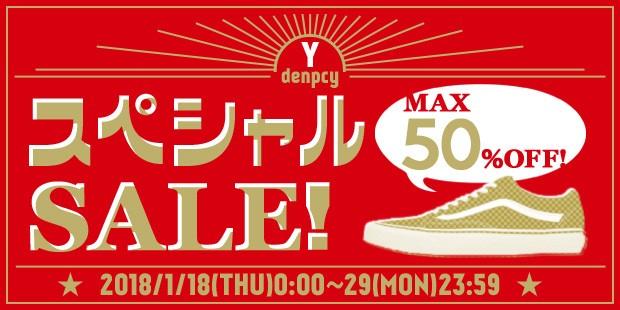 denpcy sale デンプシー スペシャル セール