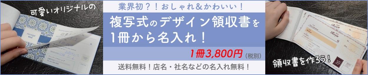 2枚複写デザイン伝票 1冊3,800円 送料無料!