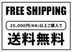 25,000円(税抜)以上で送料無料