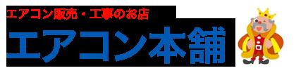 エアコン本舗 ロゴ