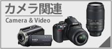 カメラ関連