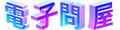 電子問屋 ロゴ