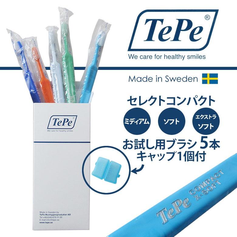 TePe テぺ セレクトコンパクト お試し用ブラシ5本
