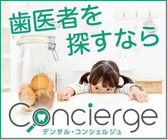 Dental Concierge