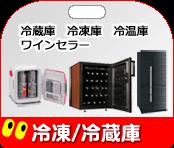 冷凍/冷蔵庫
