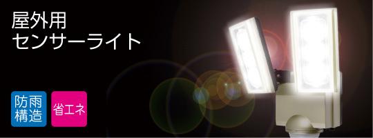 屋外用センサーライト