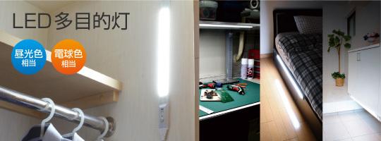 LED多目的灯