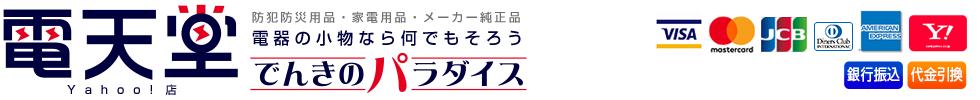 電天堂 YAHOO!!店