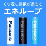 エネループ充電池
