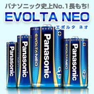 Panasonic エボルタネオ