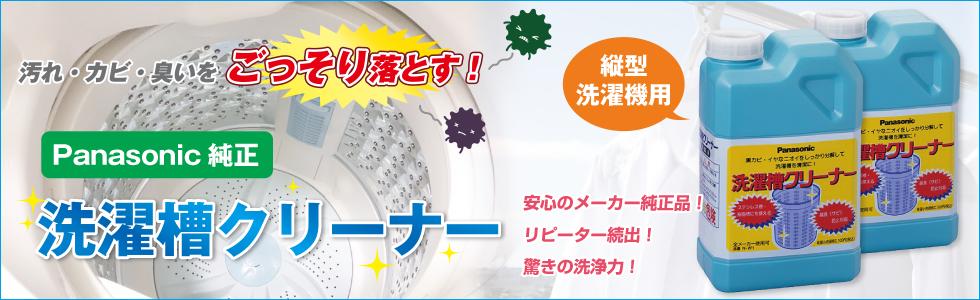 Panasonic純正品 洗濯槽クリーナー