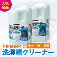 パナソニック純正洗濯槽クリーナー N-W1