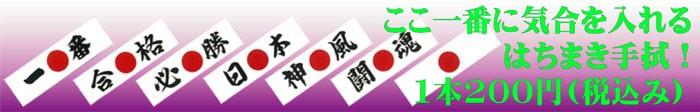 はちまき手拭・一番・合格・必勝・日本・神風・闘魂・日の丸