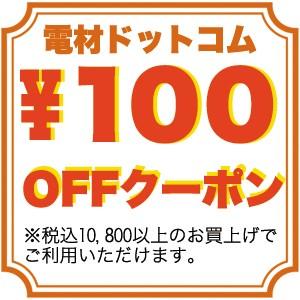 電材ドットコム 100円オフクーポン