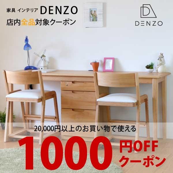 【家具インテリアDENZO】20,000円(税込)以上で使える1000円オフクーポン