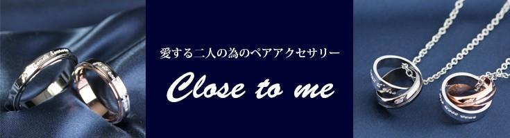 愛する人の為のペアアクセサリー Close to me