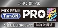 MixPL-PRO