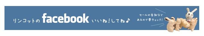 リンコットFacebook