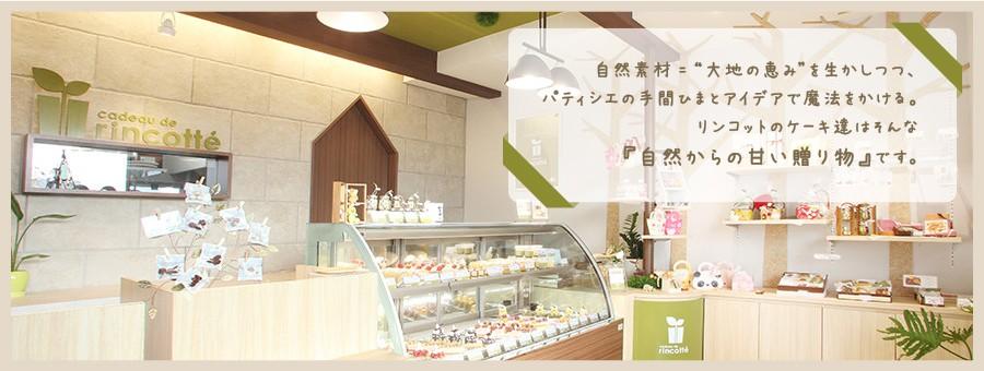 愛知県春日井市にある自然素材にこだわったケーキを作るリンコット