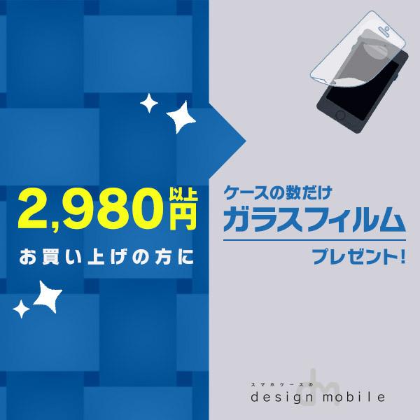 スマホケースのdesign mobile ガラスフィルムプレゼント
