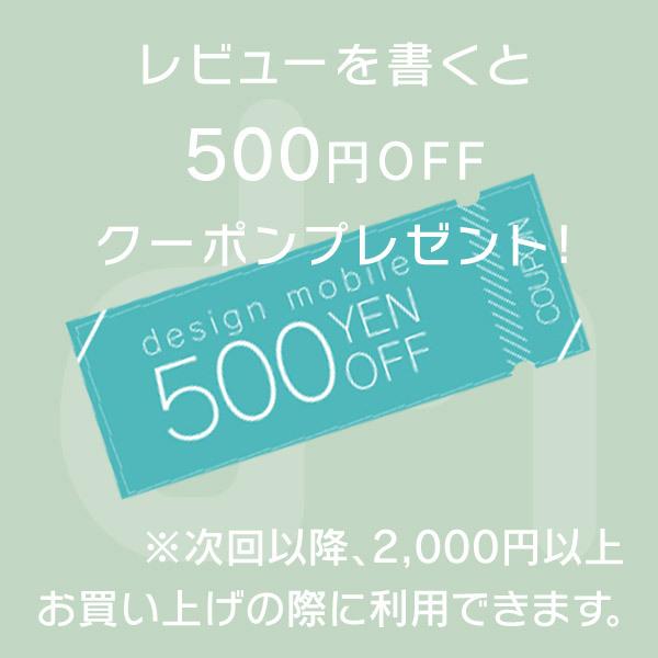 スマホケースのdesign mobile レビューを書くと500円OFFクーポン