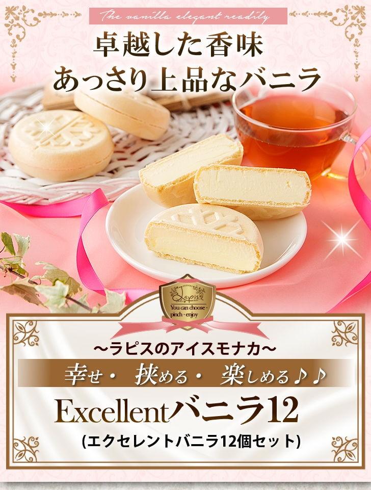 卓越した香味 あっさり上品なバニラ ラピスのアイスモナカ 幸せ・挟める・楽しめる♪♪Excellentバニラ12 (エクセレントバニラ12個セット)