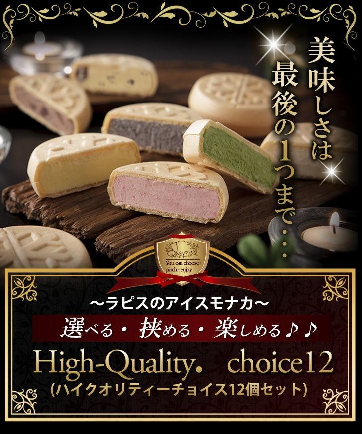 美味しさは最後の1つまで ラピスのアイスモナカ 選べる・挟めるめる・楽しめる♪ High-Quality.choice12