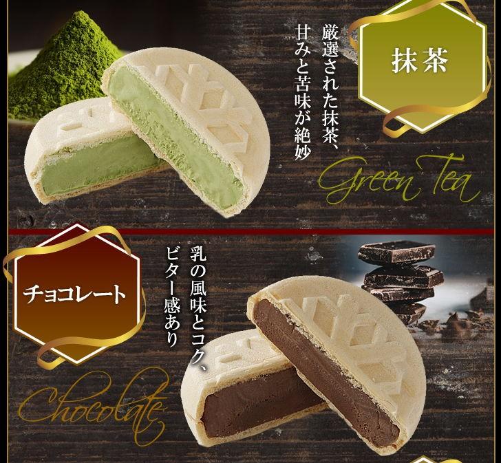 抹茶・チョコレート