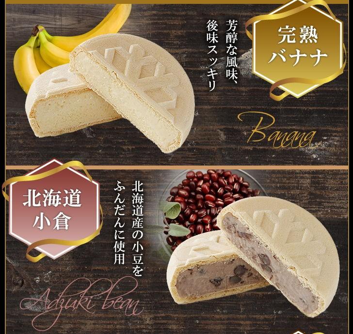 完熟バナナ・北海道小倉