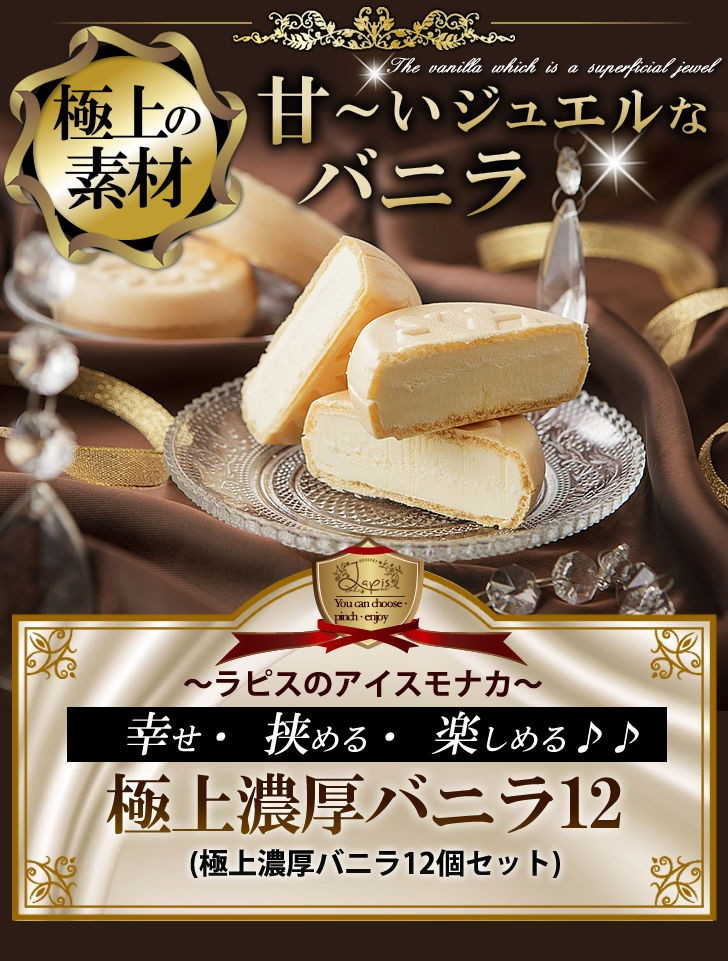極上の素材 甘~いジュエルなバニラ ラピスのアイスモナカ 幸せ・挟める・楽しめる♪♪極上濃厚バニラ12(極上濃厚バニラ12個セット)