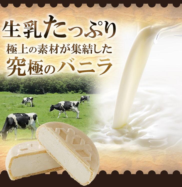 牛乳たっぷり極上の素材が集結した極上バニラ