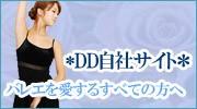 DD自社サイト