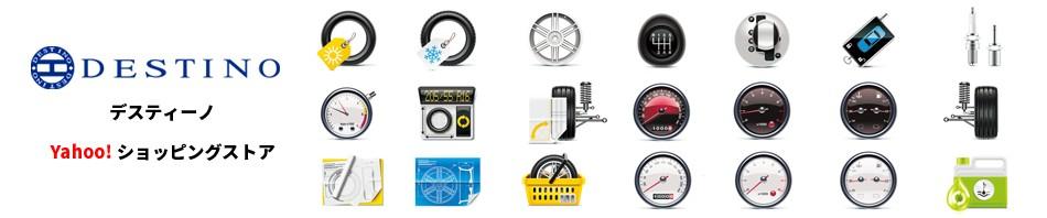 ロータスとアバルトのパーツ販売 デスティーノ リキャンビ Yahoo! Shop