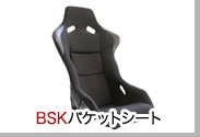 BSKバケットシート