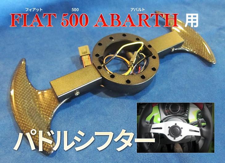 FIAT 500 ABARTH用 パドルシフター