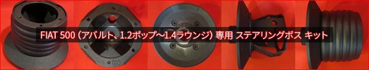 FIAT 500用(アバルト、1.2ポップ〜1.4ラウンジ) 専用 ステアリングボス キット