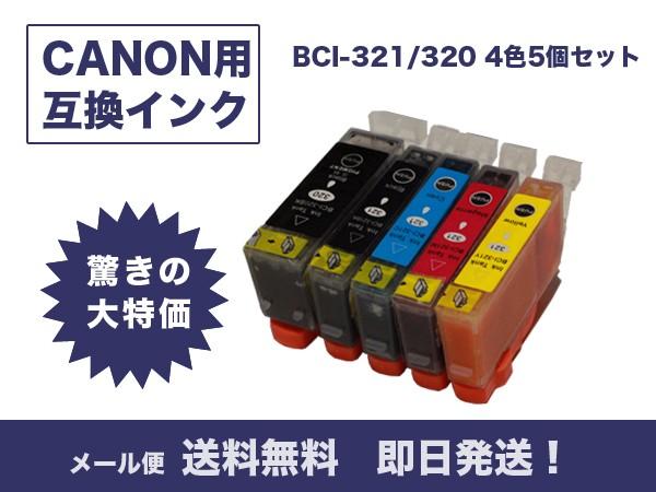 CANON互換インク