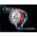ヘッドライト11000ルーメン