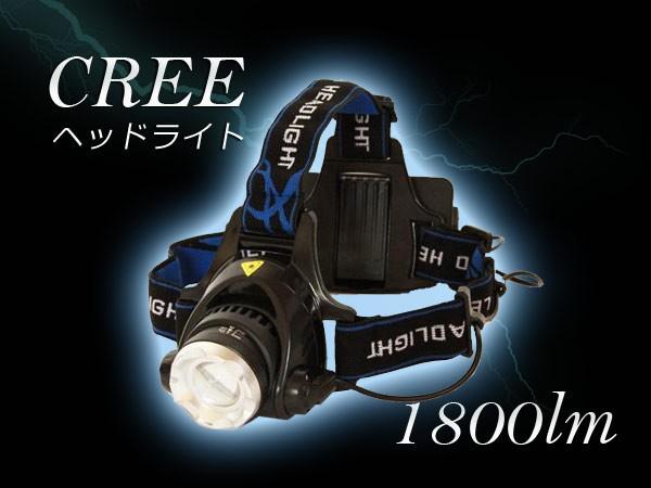 ヘッドライト1800ルーメン