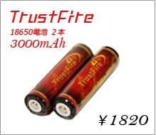充電器・電池
